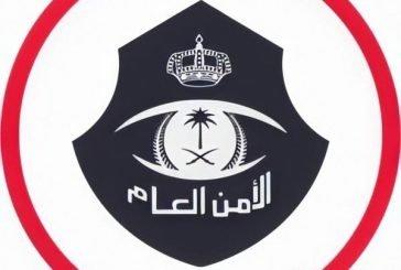 القبض على 29 شخصًا نفذوا عمليات تجارية مجهولة المصدر بمكة عثر معهم على 60 مليون ريال و100 كيلو ذهب