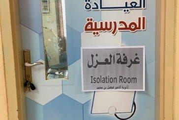 صور لغرفة العزل لحالات كورونا في إحدى المدارس