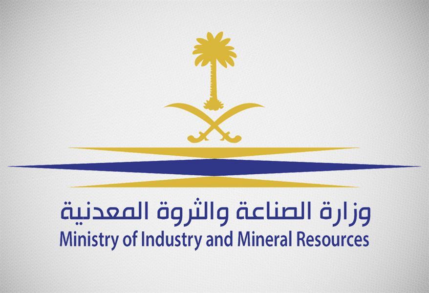 """""""الصناعة والثروة المعدنية"""" تبدأ استقبال طلبات تأهيل واعتماد المنشآت الوطنية للفهرسة والترميز"""
