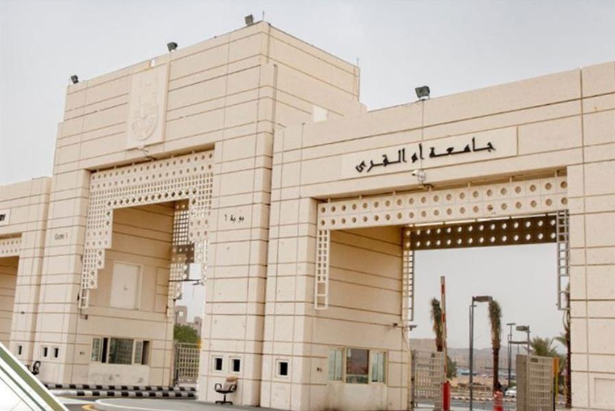 """جامعة """"أم القرى"""" تنفي حرمان الطلاب غير المحصنين من إكمال الدراسة وهذا الخيار المتاح لهم"""
