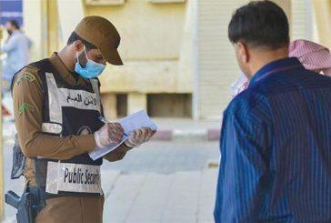 شرطة منطقة حائل: تضبط (50) شخصًا خالفوا الإجراءات الاحترازية والتدابير الوقائية
