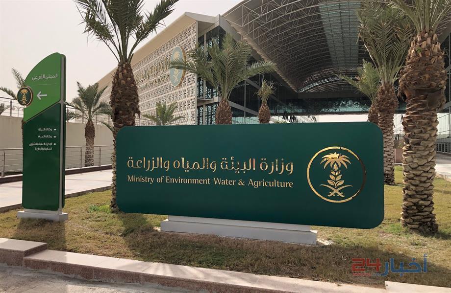 """""""البيئة"""" تعلن رغبتها في تأهيل مستثمرين لاستثمار وتنمية المنتزهات الوطنية"""