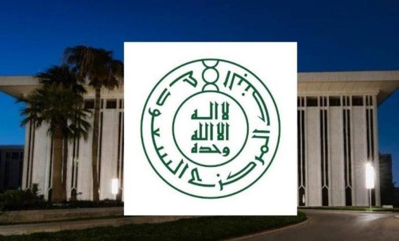 البنك المركزي يفتح التقديم لبرنامج الاقتصاديين السعوديين 19 تعرف على الشروط والمواعيد