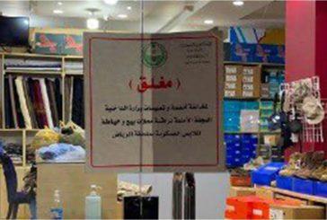 إمارة الرياض تضبط صورًا لخطابات سرية رسمية في محل تفصيل ملابس عسكرية
