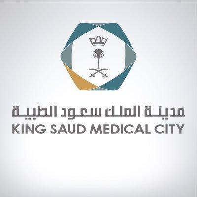 """""""سعود الطبية"""" تفتح باب التقديم على عشرات الوظائف الصحية الشاغرة للرجال والنساء"""