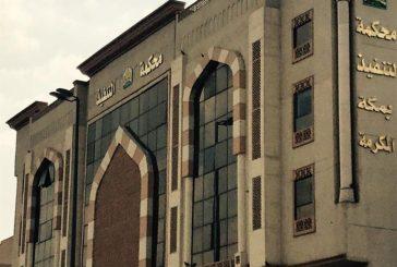 محاكم التنفيذ تستقبل طلبات بقيمة 8.6 مليار ريال خلال شهر مكة في المقدمة