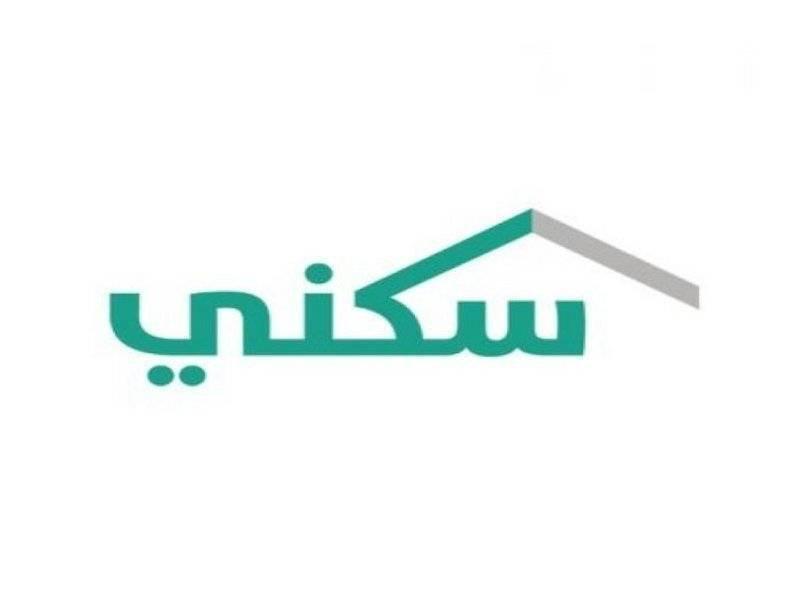 """""""سكني"""": استفادة 77 ألف أسرة من خياري """"الجاهزة"""" و""""تحت الإنشاء"""" حتى أغسطس 2021"""