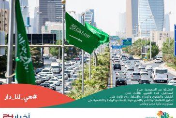 الرياض تتوشح بالأخضر استعدادًا لليوم الوطني وطائرات تحلق بعلم المملكة