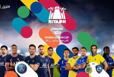 باريس سان جيرمان يعلق على مواجهة نجوم الهلال والنصر في موسم الرياض