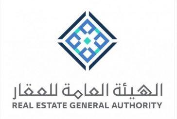مجلس إدارة الهيئة العامة للعقار يعقد اجتماعه السادس عشر ويناقش تنفيذ القرارات التنظيمية