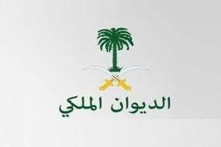 """""""الديوان الملكي"""": وفاة والدة الأمير عبدالعزيز بن عبدالرحمن بن عبدالعزيز آل سعود"""