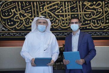 شراكة استراتيجية بين جائزة عبد اللطيف الفوزان لعمارة المساجد والمعهد الأمريكي للمعماريين