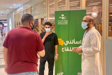 مستشفى شرق جده يشارك حملة