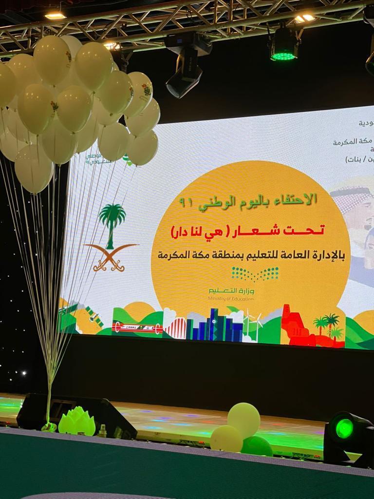 تعليم مكة يحتفي باليوم الوطني تحت شعار ( هي لنا دار)