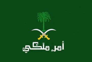 أمر ملكي: إنهاء خدمة الفريق الأول خالد الحربي مدير الأمن العام بإحالته إلى التقاعد والتحقيق معه