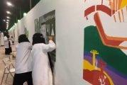 تنفيذ جدارية بطول 150 متراً بالقريات بمناسبة اليوم الوطني 91 بمشاركة نسائية