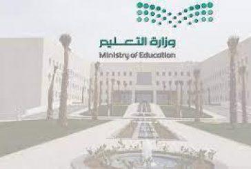 وزارة التعليم ترفع نسبة إسناد تدريس البنين في مرحلة الطفولة المبكرة للمعلمات إلى 45 بالمئة