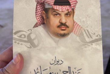 الأمير عبد الرحمن بن مساعد يكشف من أهدى إليهم ديوانه الشعري أمي تاج رأسي وزوجتي حبيبتي