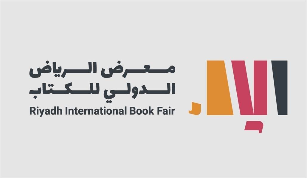 إعلان أسماء الفائزين بجائزة معرض الرياض الدولي للكتاب لعام 2020