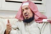 الشيخ المنيع يوضح حكم التلاعب في
