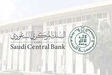البنك المركزي يوجه باعتماد الهوية الرقمية لدى المؤسسات المالية