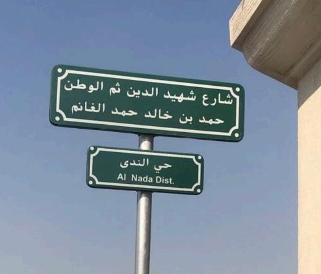 """""""أمانة الشرقية"""" تطلق أسماء شهداء الواجب على شوارع المنطقة"""