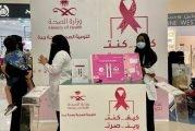 مستشفى شرق جدة يفعل حملة سرطان الثدي تحت شعار