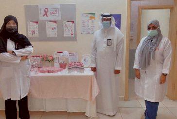 مركز صحي قويزة يفعل اليوم العالمي لسرطان الثدي