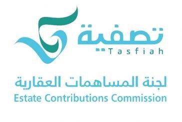 تصفية تنفذ قرارات صرف أكثر من 1.5 مليار ريال للمساهمين العقاريين في المملكة