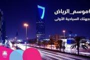 إعلان موعد انطلاق مهرجان الألعاب الإلكترونية بواجهة الرياض وفتح باب شراء التذاكر