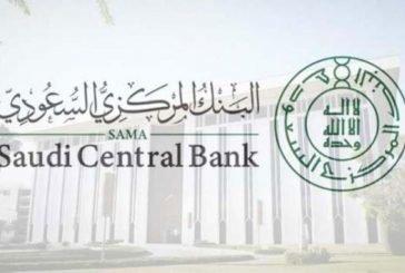 البنك المركزي يوضح شرطًا أساسيًا لتحويل العميل لراتبه من بنك لآخر